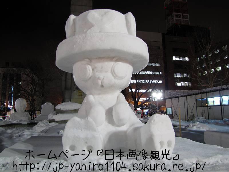 北海道・夜の札幌雪まつり2