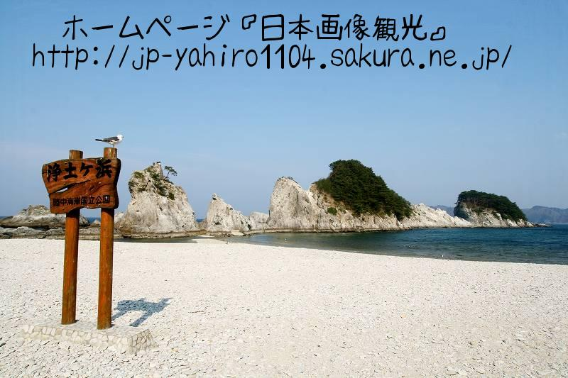 岩手・震災前の浄土ヶ浜