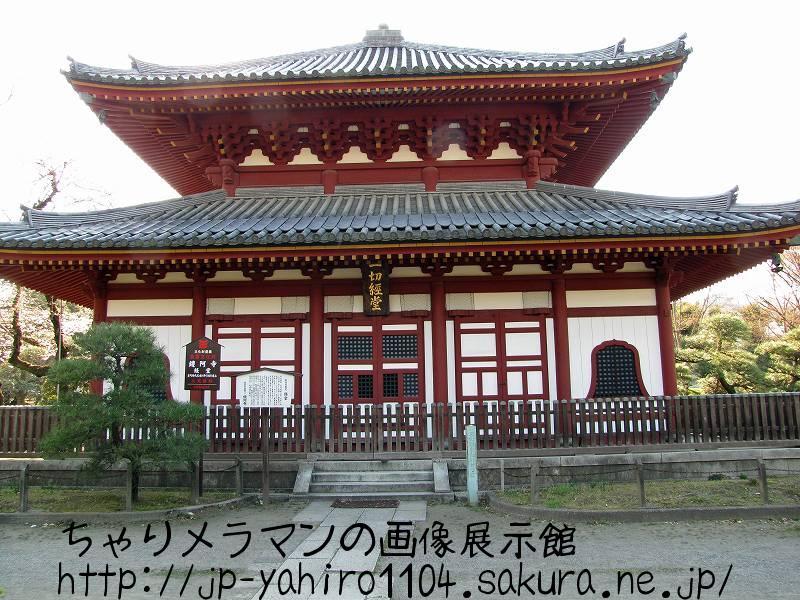 栃木・足利の鑁阿寺(経堂)