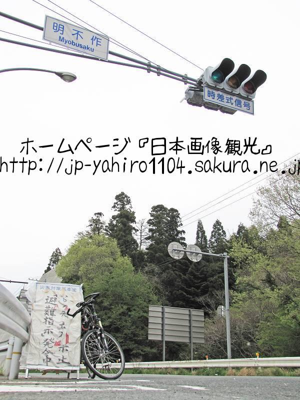 福島・いわき市北部の避難勧告地域入口