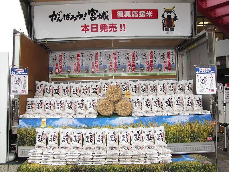 宮城・がんばろう宮城米が販売開始!