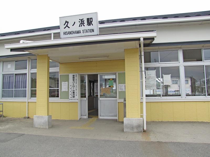 福島・不通だった時の常磐線久ノ浜駅1