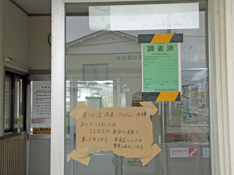 福島・不通だった時の常磐線久ノ浜駅2