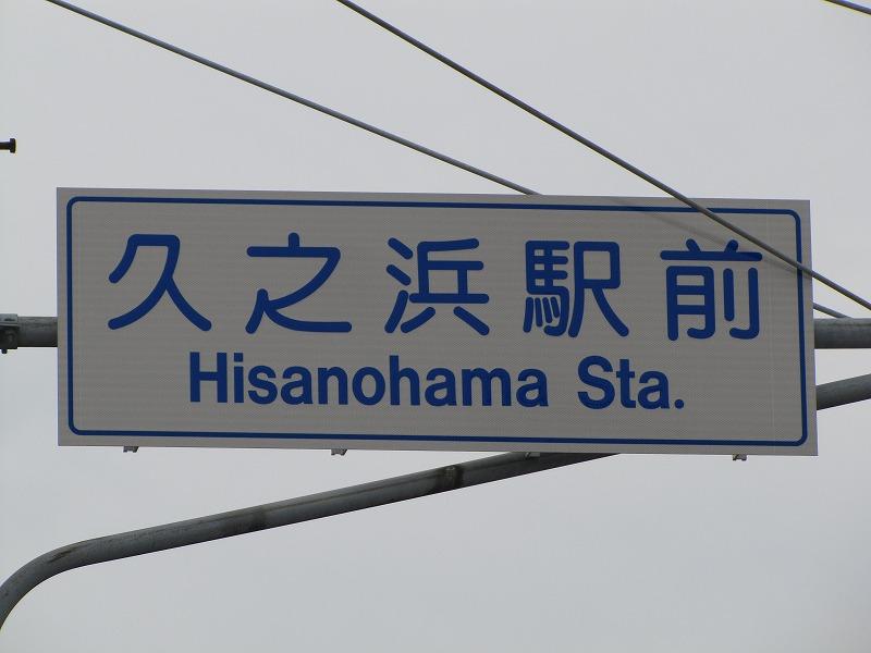 福島・壊滅的な被害を受けた久ノ浜集落1