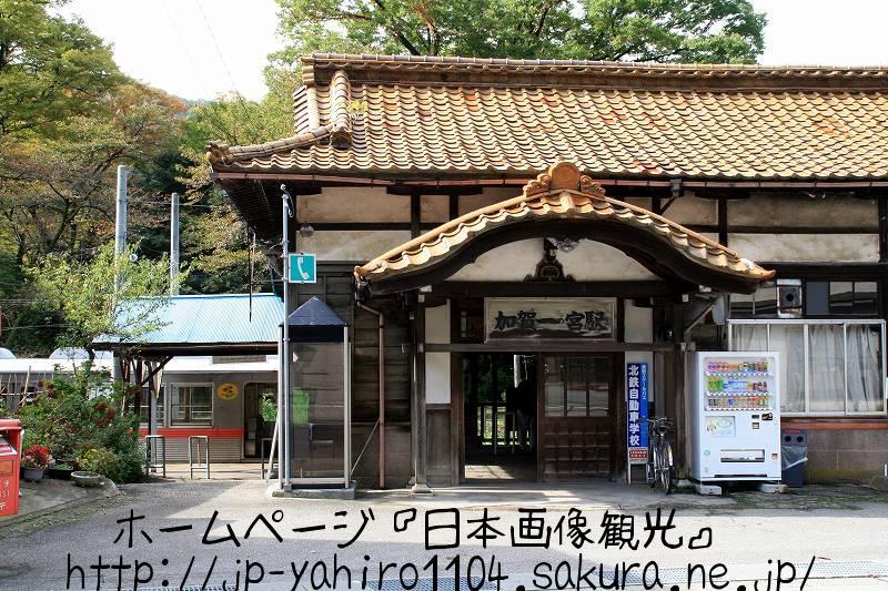 石川・2008.10.25の加賀一の宮駅2
