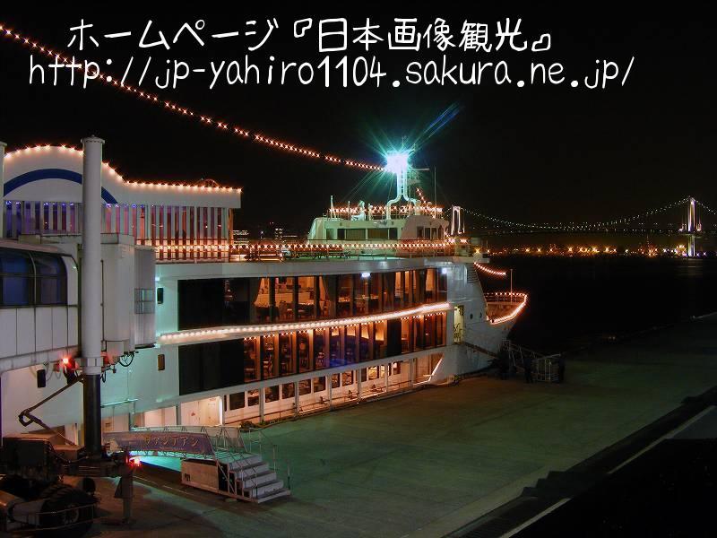 東京湾ナイトクルーズ4(着岸)