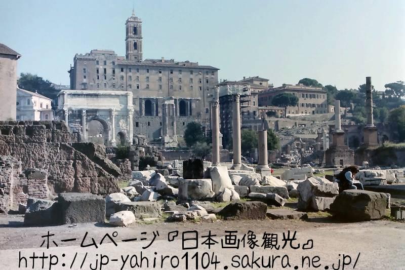 イタリア・いまから20年前のフォロ・ロマーノ1