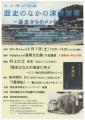 第2回史料ネット徳島総会大会チラシ