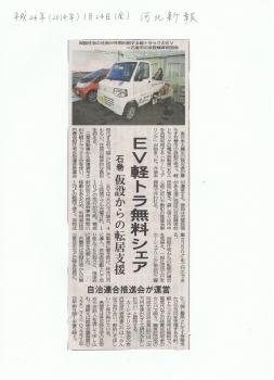 2014年1月24日 河北新報
