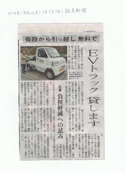 2014_2_7読売新聞