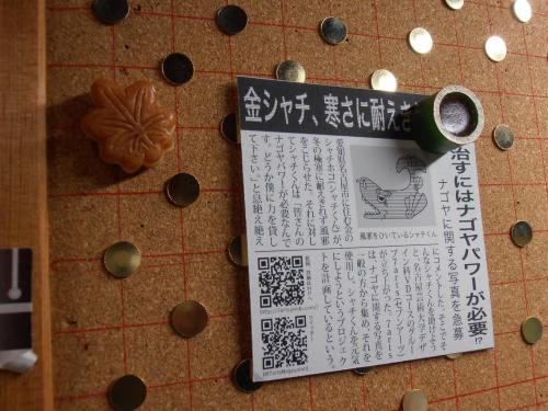 和菓子マグネット6_convert_20120221003337