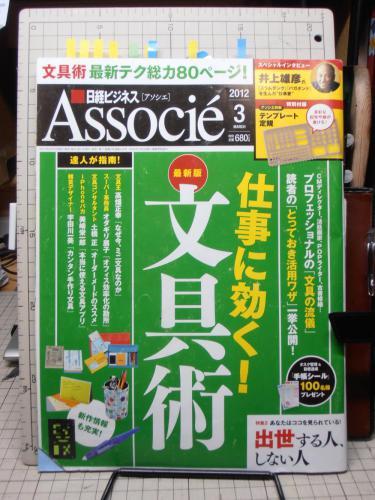 日経ビジネスアソシエ 3月号 文具術_convert_20120415115140