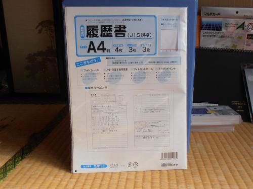 2012/1/18 ビックリタ 戦利品5