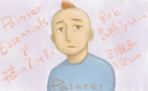 PainterEssentialsで描いてみた