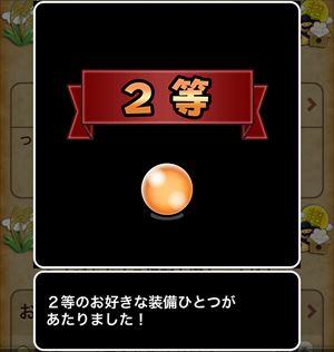 2等当選_R
