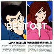 LUPIN THE BEST!PUNCH THE ORIGINALS! ルパン三世 オリジナル・サウンドトラック・コンピレーション