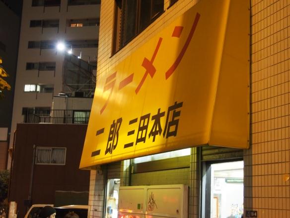 三田本店_131206