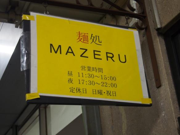 MAZERU秋葉原_131207