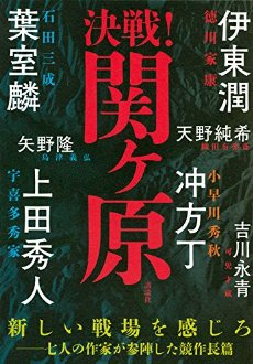 『決戦!関ヶ原』カバー中