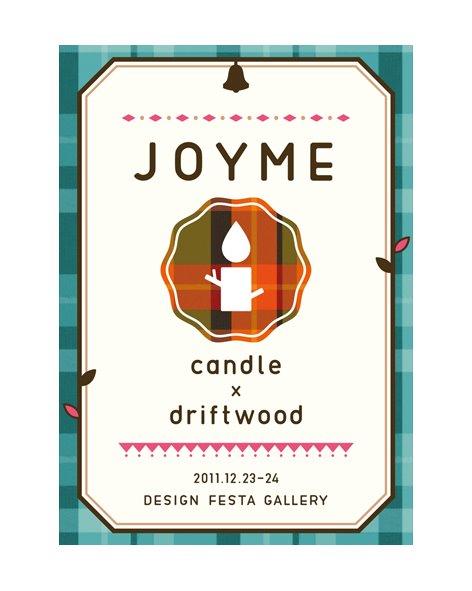 JOYME-candle×driftwood-