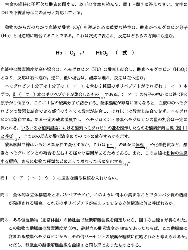 keio_med_2013_bio_q1_1.png