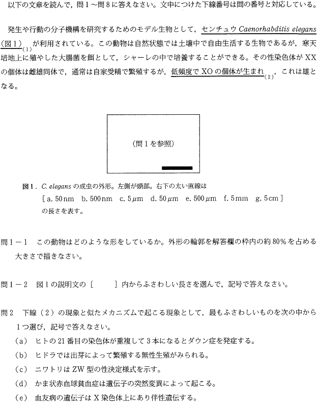 keio_med_2013_bio_q2_1.png
