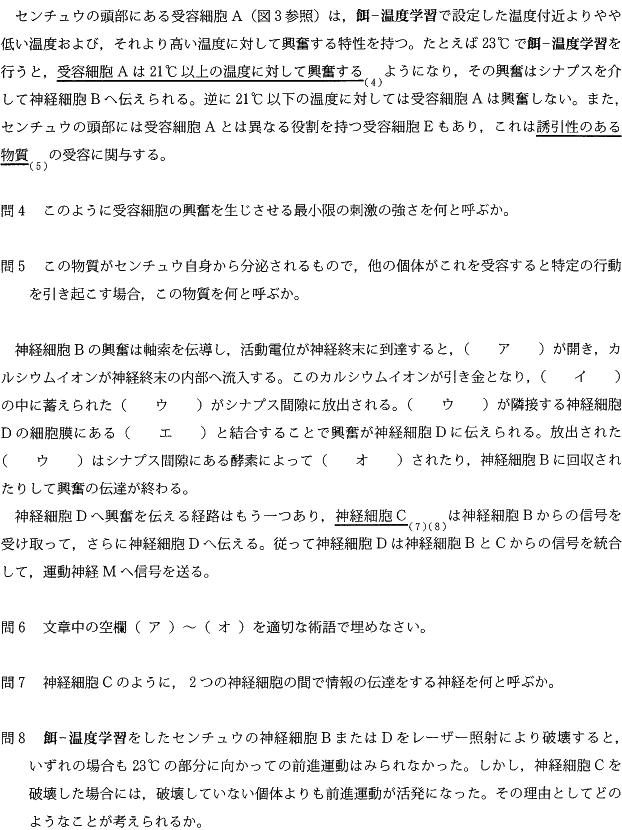 keio_med_2013_bio_q2_3.png