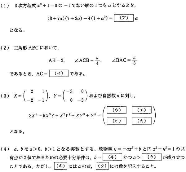 keio_riko_2014_math_q1.png