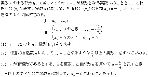 todai_2011_math_q2.png