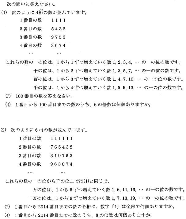 tsukukoma_2014_math_1q.png