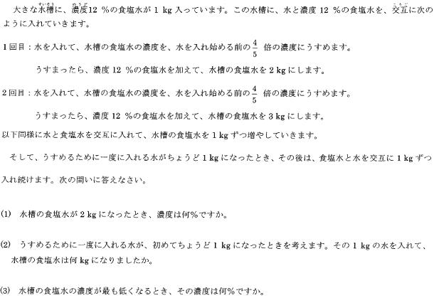 tsukukoma_2014_math_3q.png