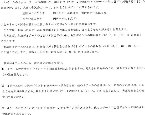 tsukukoma_2014_math_4q.png