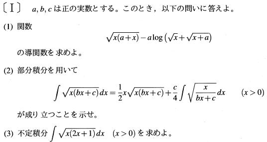 yokoichi_rigaku_2013_q1.png