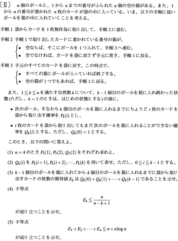yokoichi_rigaku_2013_q2.png