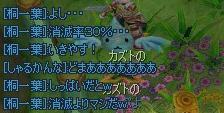 20121118-8-桐一葉