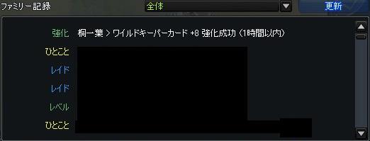20121118-9-桐一葉
