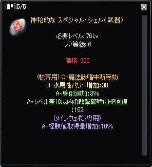 20121227-4-トロデ