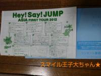 アジアツアー振り込み用紙&メッセージ