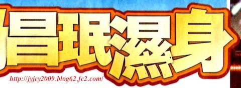 11tvxq-1211fanparty-taipei-apple-5.jpg