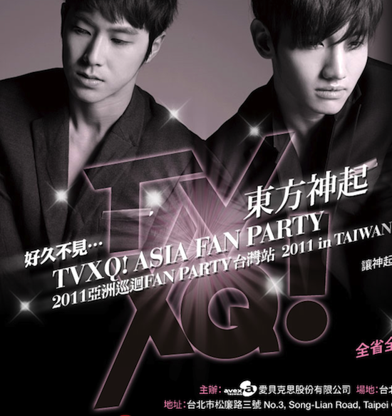 11tvxq-1211fanparty-taiwan-1-1.png