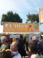 20111112_SBSH_0025_2.jpg