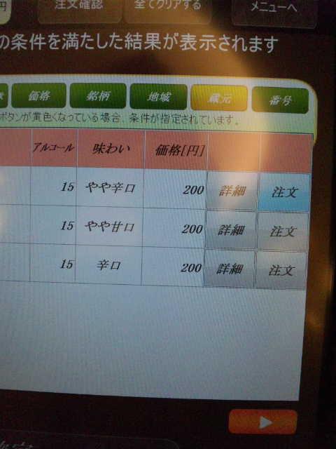 20111112_SBSH_0038.jpg