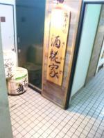 20120119_SBSH_0002.jpg