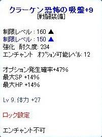 タコスト+9