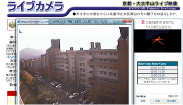 大文字山004お天気カメラ