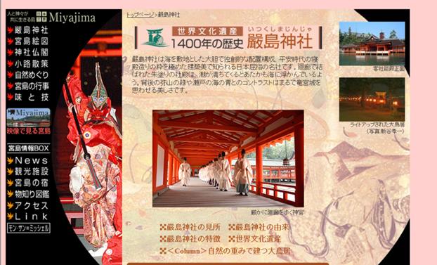 厳島神社005