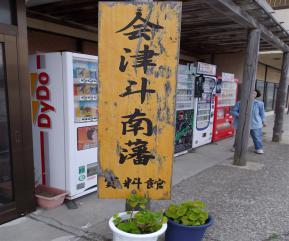 斗南資料館看板