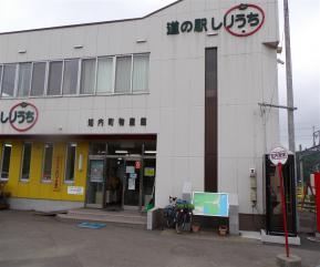 知内道の駅