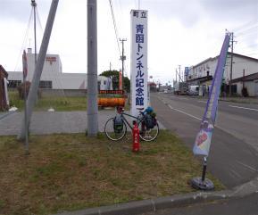 青函鉄道博物館