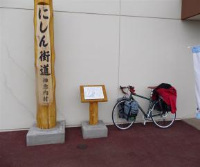 神恵内道の駅